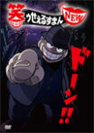 【送料無料】笑ゥせぇるすまん NEW DVD-BOX/アニメーション[DVD]【返品種別A】