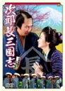 【送料無料】次郎長三国志/中井貴一[DVD]【返品種別A】