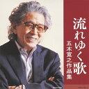 流れゆく歌〜五木寛之作品集/オムニバス[CD]【返品種別A】