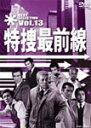 【送料無料】特捜最前線 BEST SELECTION VOL.13/二谷英明[DVD]【返品種別A】