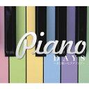 艺人名: A行 - 【送料無料】ピアノデイズ〜君と聴いたラブソング〜/オムニバス[CD]【返品種別A】