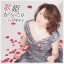 藝術家名: Sa行 - 歌姫ものがたり/沢田知可子[CD]【返品種別A】