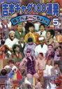 【送料無料】吉本ギャグ100連発 5 横丁へよ〜こちょ!編/お笑い[DVD]【返品種別A】