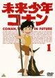 未来少年コナン 1/アニメーション[DVD]【返品種別A】