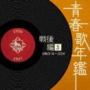 青春歌年鑑 戦後編5 昭和31年〜32年/オムニバス[CD]【返品種別A】