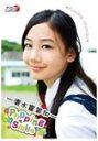 【送料無料】[枚数限定]清水富美加 Popping Smile/清水富美加[DVD]【返品種別A】