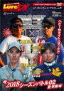 ルアーマガジン・ザ・ムービーDX Vol.29 陸王2018 シーズンバトル02夏・秋編/釣り[DVD]【返品種別A】