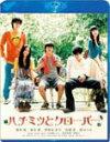 【送料無料】ハチミツとクローバー Blu-ray スペシャル・エディション/櫻井翔[Blu-ray]【返品種別A】