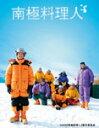 【送料無料】南極料理人/堺雅人[Blu-ray]【返品種別A】