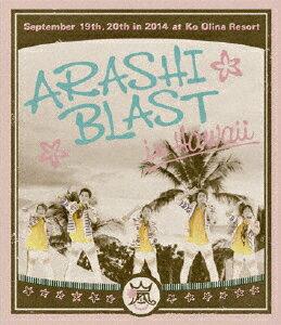 【送料無料】ARASHI BLAST in Hawaii(Blu-ray通常盤)/嵐[Blu-ray]【返品種別A】