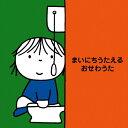 まいにちうたえる おせわうた〜たのしいしつけソング 子供向け[CD] 返品種別A