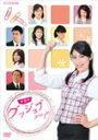 NHKドラマ グッジョブ good job/松下奈緒[DVD]