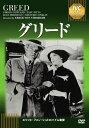 グリード/ギブソン・ゴーランド[DVD]【返品種別A】...