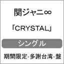 [期間限定][限定盤]「crystal」...