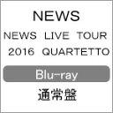 【送料無料】NEWS LIVE TOUR 2016 QUARTETTO/NEWS[Blu-ray]【返品種別A】