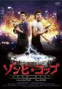 【送料無料】ゾンビ・コップ/トリート・ウィリアムズ[DVD]【返品種別A】
