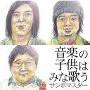 音楽の子供はみな歌う/サンボマスター[CD]
