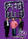 内村さまぁ〜ず vol.47/内村光良,さまぁ〜ず[DVD]【返品種別A】