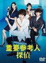 【送料無料】重要参考人探偵 DVD-BOX/玉森裕太[DVD...