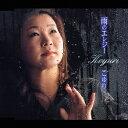 雨のエレジー/こゆり[CD]【返品種別A】