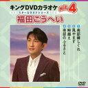 キングDVDカラオケHit4 福田こうへい/カラオケ[DVD]【返品種別A】