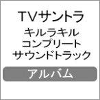 【送料無料】キルラキル コンプリートサウンドトラック/TVサントラ[CD]【返品種別A】