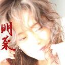 【送料無料】明菜/中森明菜[CD]通常盤【返品種別A】
