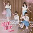 [上新オリジナル特典:生写真]LOVE TRIP/しあわせを分けなさい(通常盤/Type-E)/AKB48[CD+DVD]【返品種別A】
