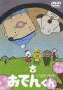 【送料無料】リリー・フランキー PRESENTS おでんくん(14)/アニメーション[DVD]【返品種別A】