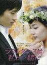 ラストダンスは私と一緒に DVD BOX/チ・ソン[DVD]