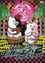 【送料無料】[枚数限定][限定版]スーパーダンガンロンパ2 THE STAGE DVD初回限定版/横浜流星[DVD]【返品種別A】