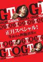 【送料無料】GTO 正月スペシャル!冬休みも熱血授業だ/AKIRA[DVD]【返品種別A】