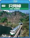 【送料無料】只見線(小出?会津若松)/鉄道[Blu-ray]【返品種別A】