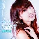 CD - ファーストアルバム〜ありがとう〜/岩波理恵[CD]【返品種別A】