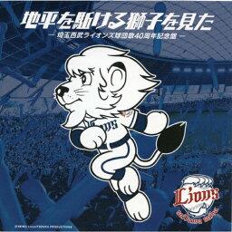 地平を駈ける獅子を見た -埼玉西武ライオンズ球団歌40周年記念盤-/<strong>松崎しげる</strong>[CD]【返品種別A】