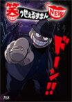 【送料無料】笑ゥせぇるすまん NEW Blu-ray BOX/アニメーション[Blu-ray]【返品種別A】