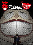 【送料無料】「笑ゥせぇるすまん NEW」Blu-ray BOX/アニメーション[Blu-ray]【返品種別A】
