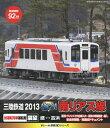 【送料無料】eレール鉄道BDシリーズ 三陸鉄道2013 復活! 南リアス線/鉄道[Blu-ray]【返品種別A】