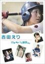 吉田えり 17歳 職業・プロ野球選手/吉田えり[DVD]