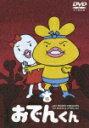【送料無料】リリー・フランキー PRESENTS おでんくん(13)/アニメーション[DVD]【返品種別A】