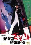 新・女囚さそり 特殊房X/夏樹陽子[DVD]【返品種別A】