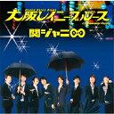 偶像名: Ka行 - 大阪レイニーブルース/関ジャニ∞[CD]【返品種別A】