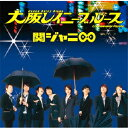 Idol Name: Ka Line - 大阪レイニーブルース/関ジャニ∞[CD]【返品種別A】