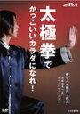 【送料無料】太極拳でかっこいいカラダになれ!/HOW TO[DVD]【返品種別A】
