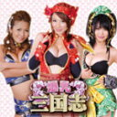 爆乳音頭/爆乳マンイーター/爆乳三国志[CD+DVD]