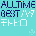 All Time Best ハタモトヒロ(通常盤)/秦 基博...