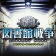 映画「図書館戦争」オリジナル・サウンドトラック/サントラ[CD]【返品種別A】