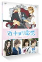 【送料無料】近キョリ恋愛 〜Season Zero〜 Vol.3/阿部顕嵐(ジャニーズJr.)[Blu-ray]【返品種別A】