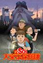 【送料無料】新SOS大東京探検隊/アニメーション[DVD]【返品種別A】