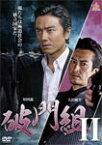 【送料無料】破門組2/原田龍二[DVD]【返品種別A】